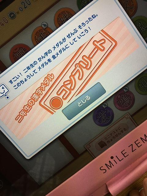 スマイルゼミ【漢字コレクション】小2コンプリート