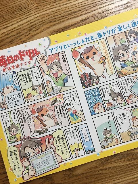 【毎日のドリル】アプリ紹介漫画