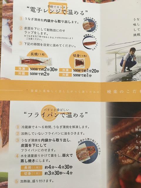 まんらく・うなぎ蒲焼き調理方法2