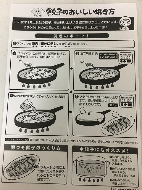 丸上のスタミナ餃子 焼き方