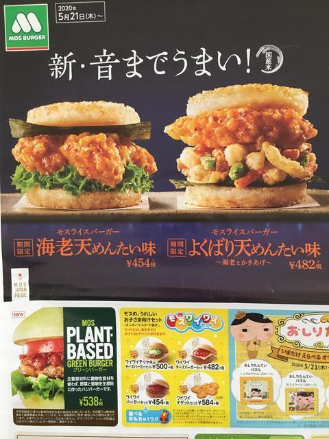 モスバーガーの新商品【めんたい味】