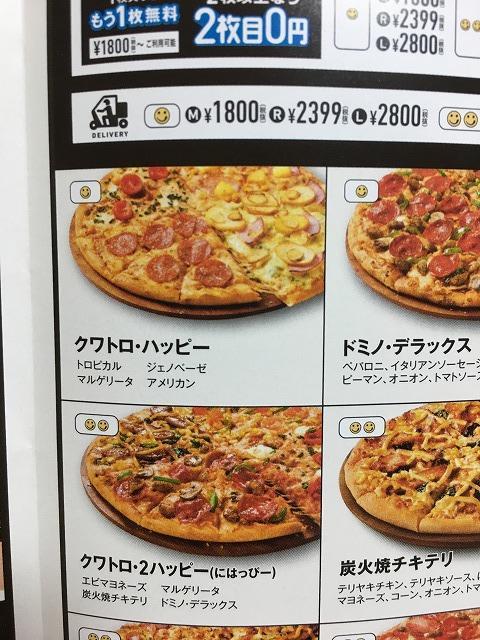 ドミノピザ広告
