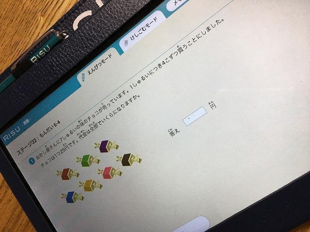 RISU算数ステージ32、E-4