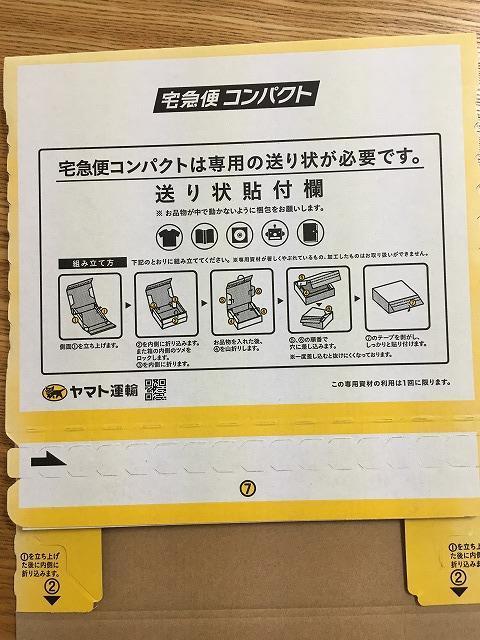 宅急便コンパクト専用box1