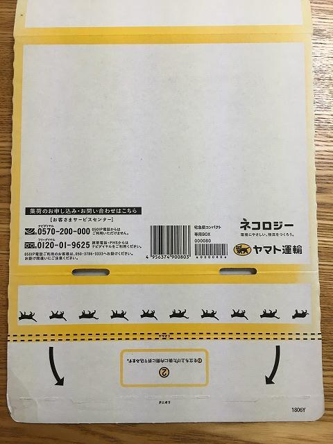 宅急便コンパクト専用box2