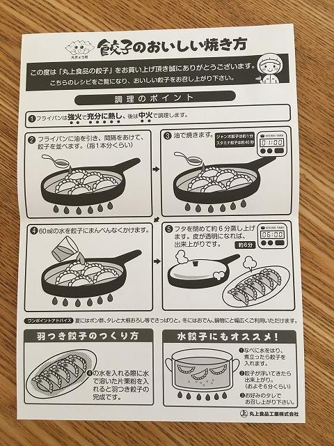 ジャンボ餃子 焼き方