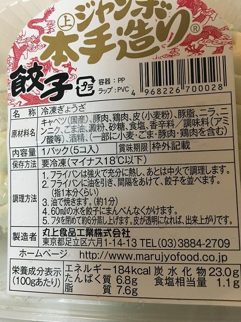 ジャンボ餃子・成分表示