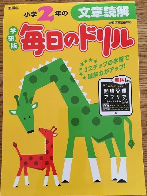 学研版【毎日のドリル・文章読解】