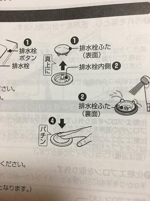 ポップアップ排水栓掃除方法
