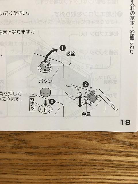 排水栓ボタンの掃除方法図解