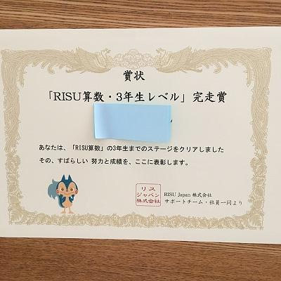 RISU 賞状
