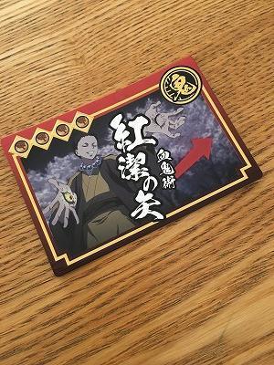 銀だこ鬼滅の刃コラボ 限定オリジナルカード1