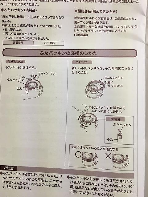 ふたのパッキンの交換方法