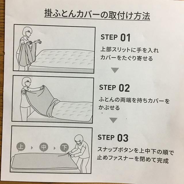 イトーヨーカドーの掛け布団カバー取り付け方