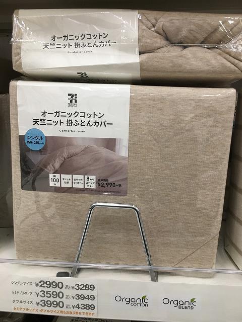 イトーヨーカドーの掛け布団カバー