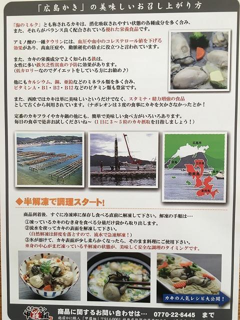 広島かき解凍方法