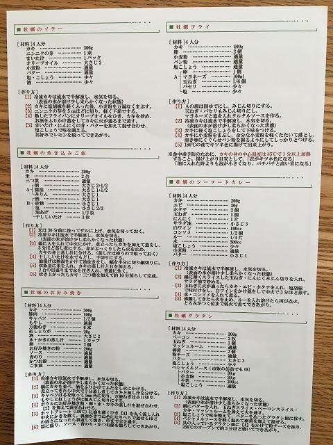 広島かき調理方法