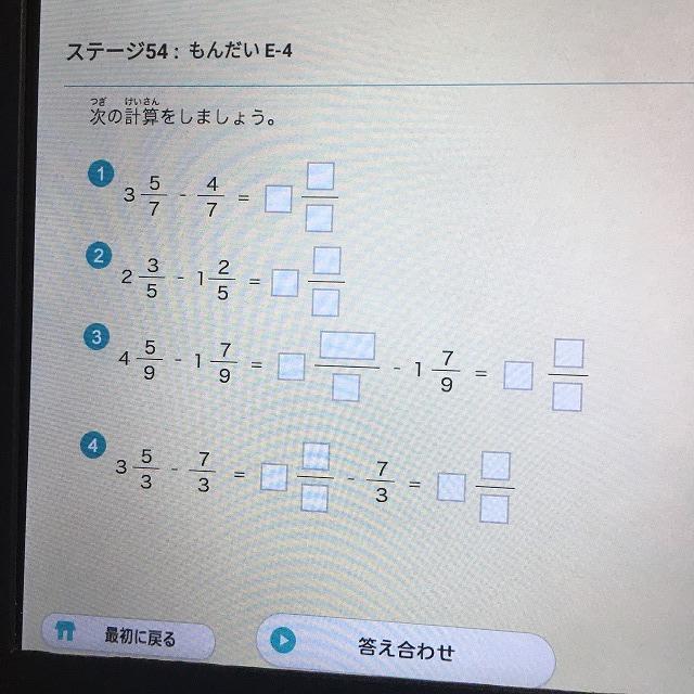 RISU算数 分数の問題3