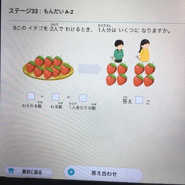 RISU算数 わり算2