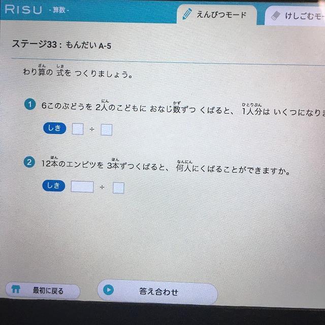 RISU算数 わり算3
