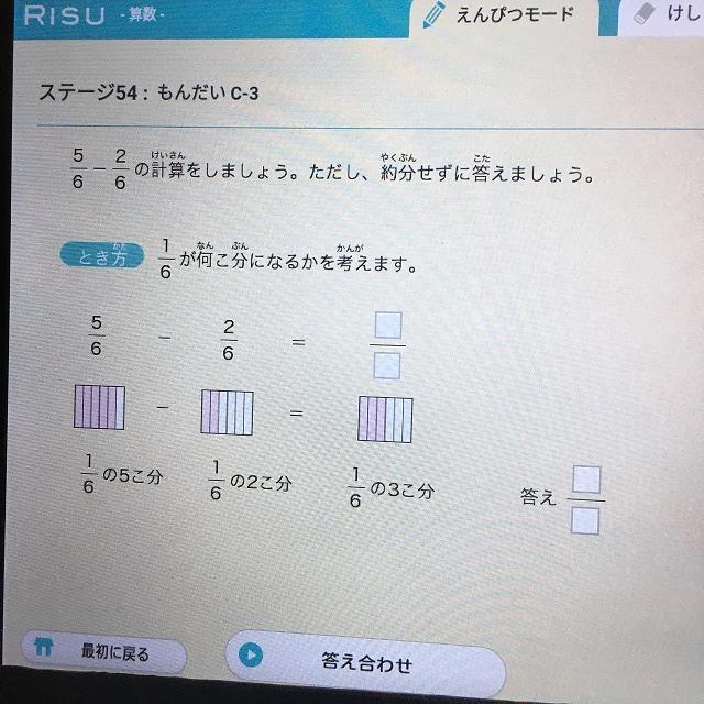 RISU算数 分数の問題1