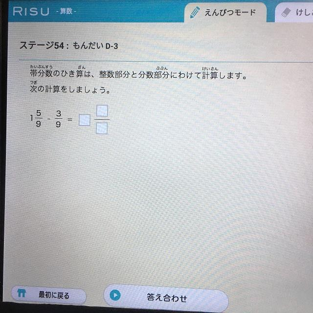 RISU算数 分数の問題2