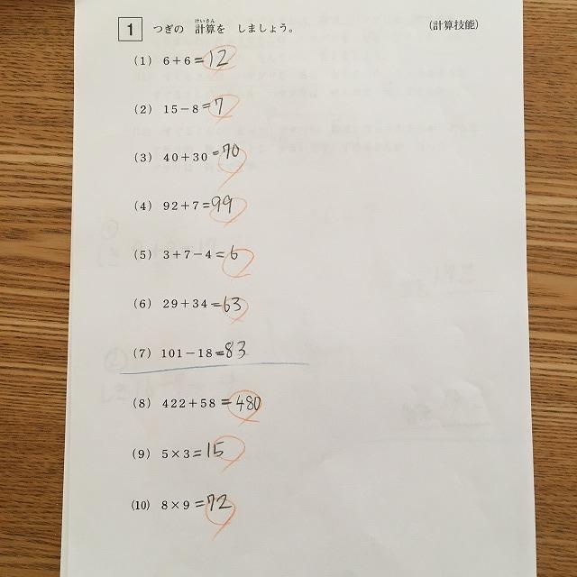 算数検定10級の計算問題