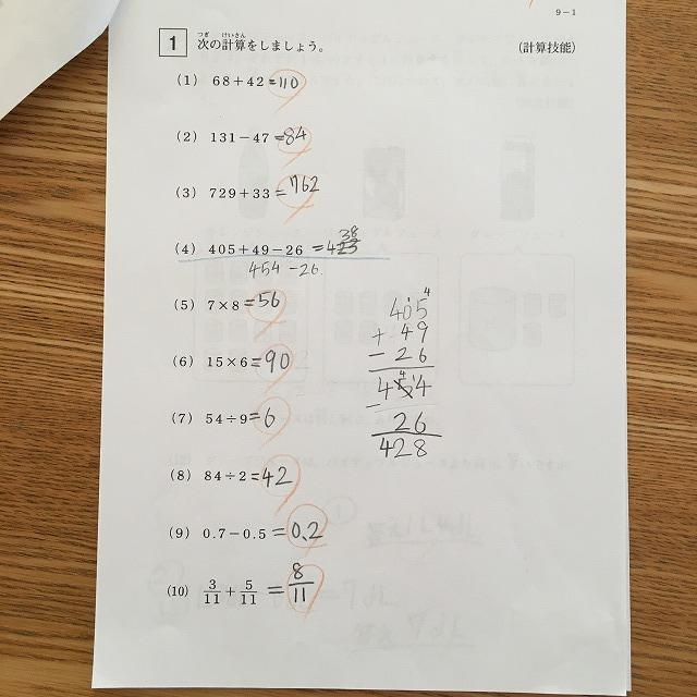 算数検定9級の計算問題