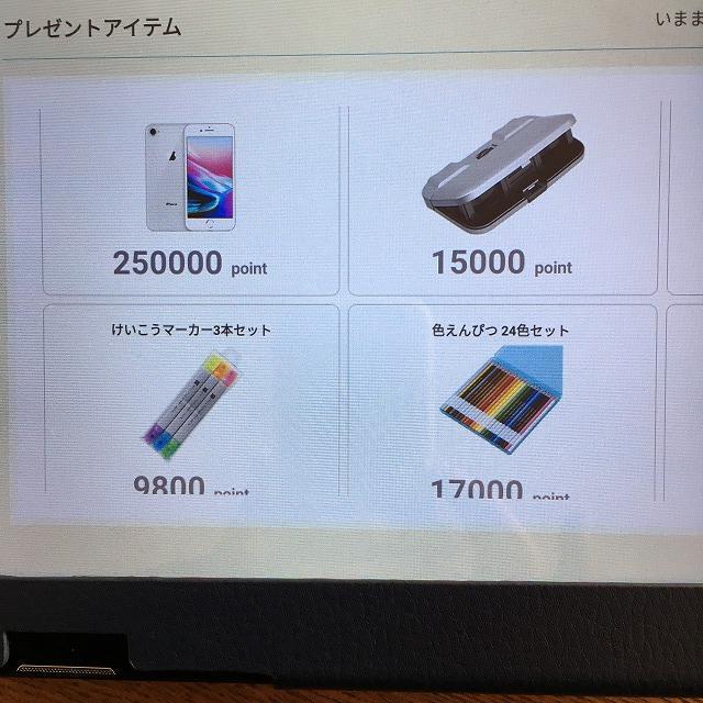 RISU算数のプレゼント2