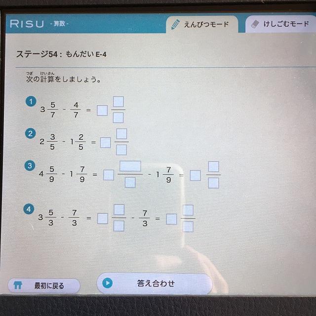 分数の計算2