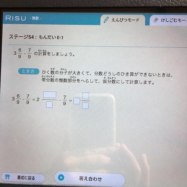 分数の計算1