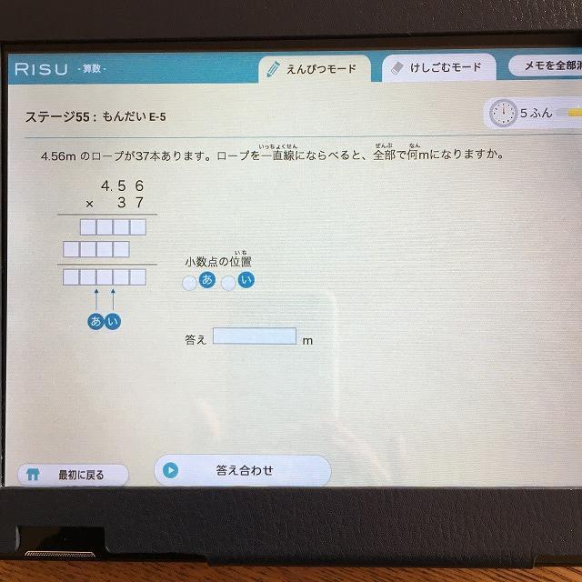 小数のかけ算1