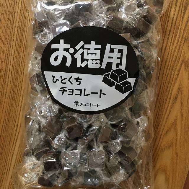 お徳用ひとくちチョコレート・業務スーパー