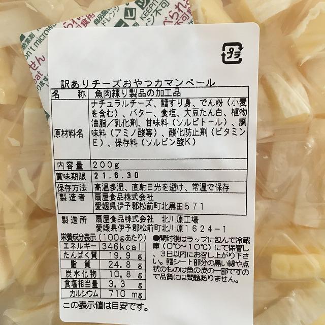 チーズおやつカマンベール成分表示