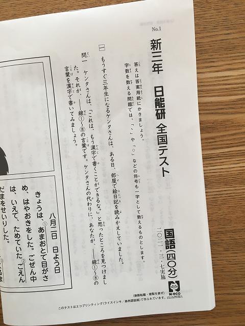 日能研・全国テスト新3年生