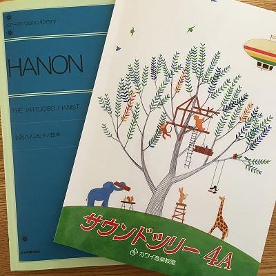 ハノンとサウンドツリー4A