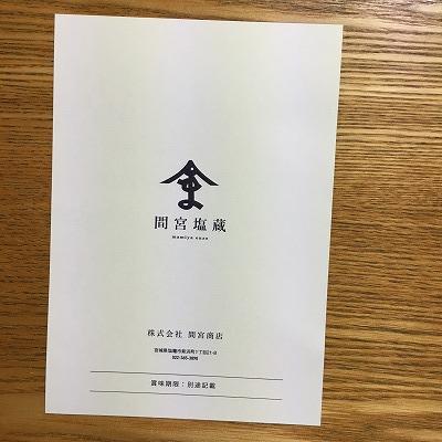 間宮商店・間宮塩蔵