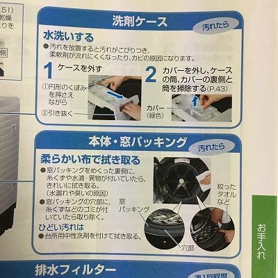 パナソニックのドラム式洗濯機、洗剤ケースの取扱説明書