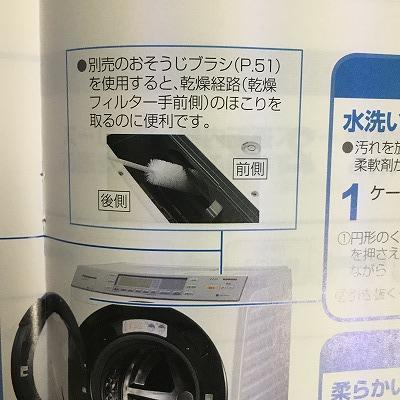 パナソニックのドラム式洗濯機、VX8700L取説