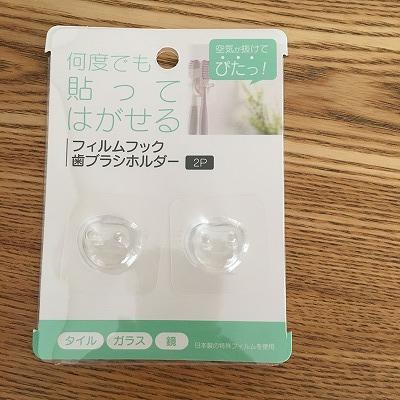セリア・フィルムフック 歯ブラシホルダー
