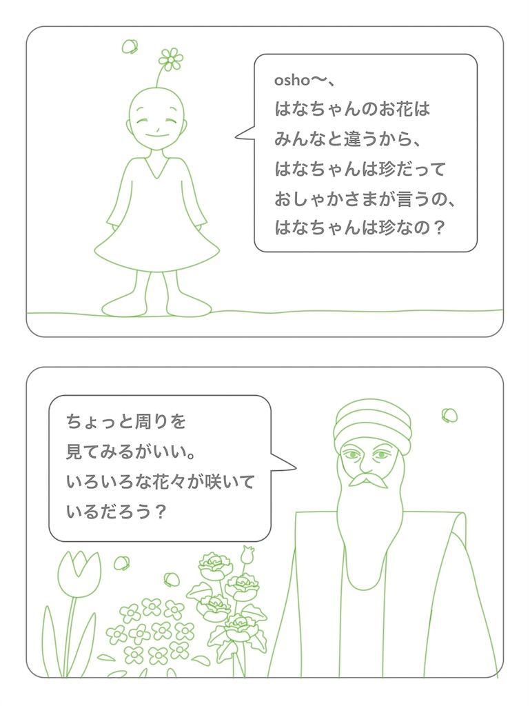 f:id:hanasennin9:20161013100416j:image