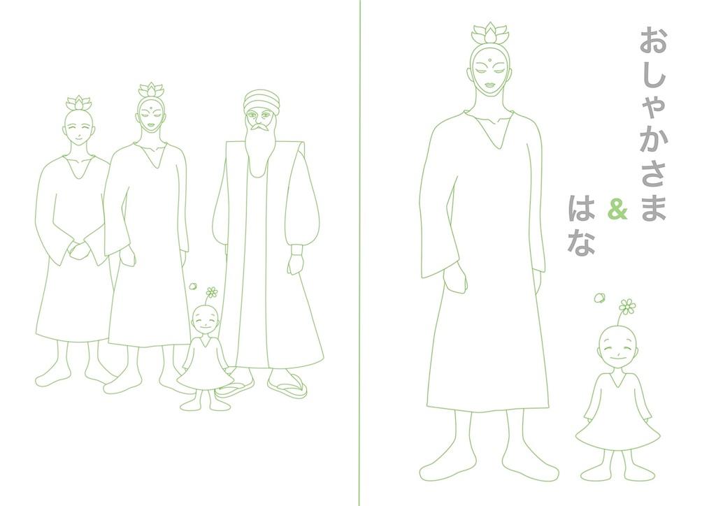 f:id:hanasennin9:20170408090705j:image