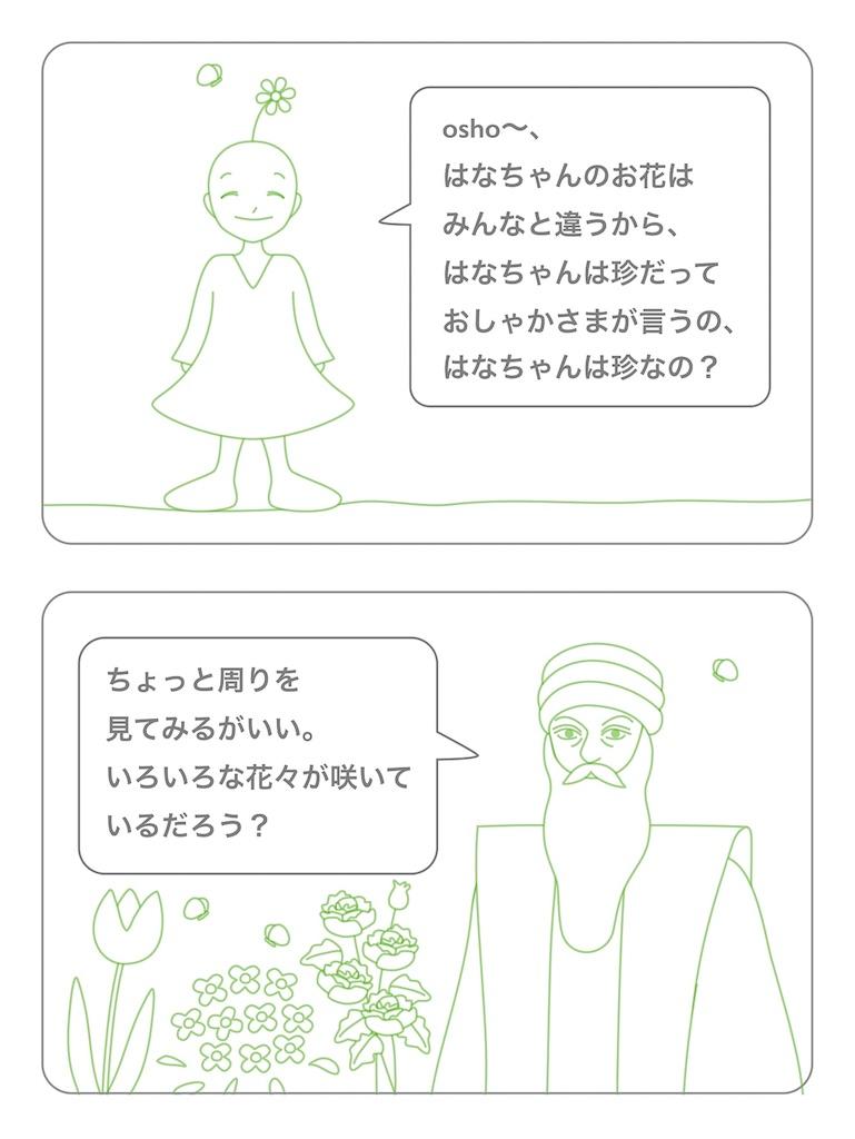 f:id:hanasennin9:20171023102625j:image