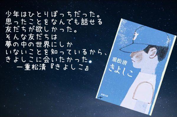 NHKドラマ「きよしこ」の感想。とても優しくて美しい