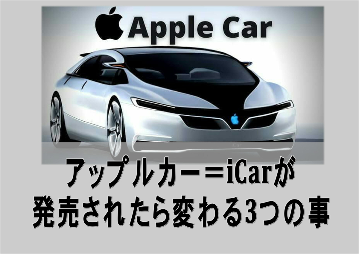 アップルカー=iCarが発売されたら変わる3つの事