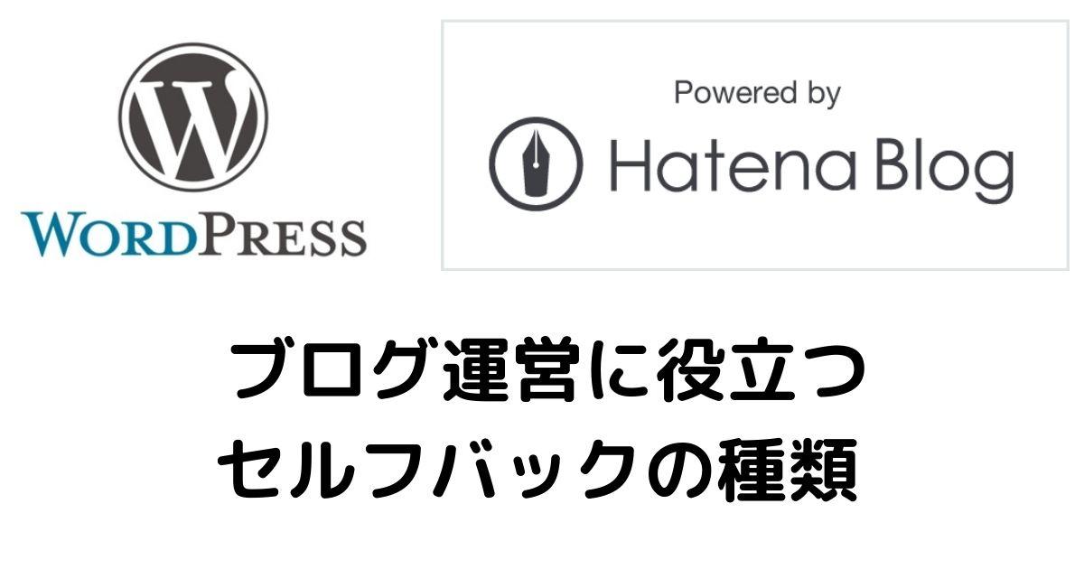 【体験談】ブログ運営に役立つセルフバック案件5選