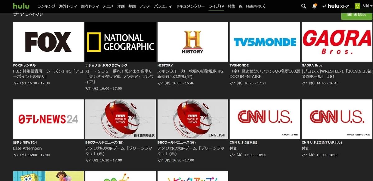 HuluライブTV