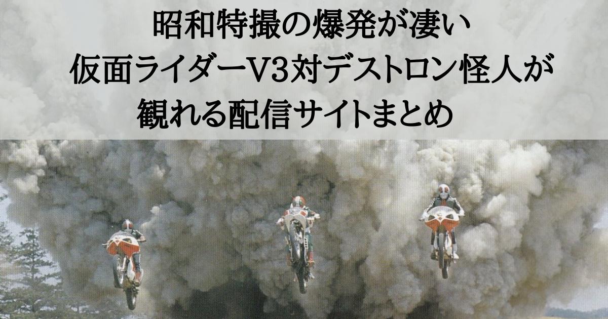 昭和の特撮爆発シーン