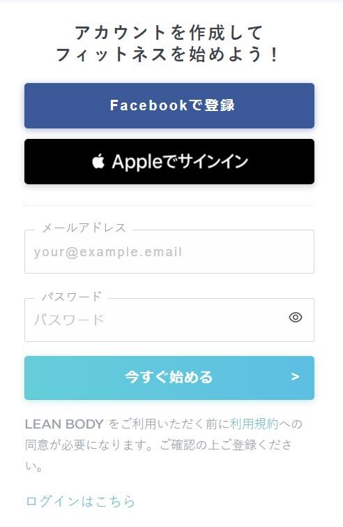LEAN BODY入会