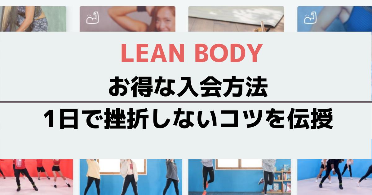 lean body(リーンボディー)のお得な入会方法と1日で挫折しないコツを伝授